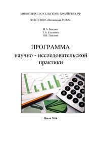 - Программа научно-исследовательской практики