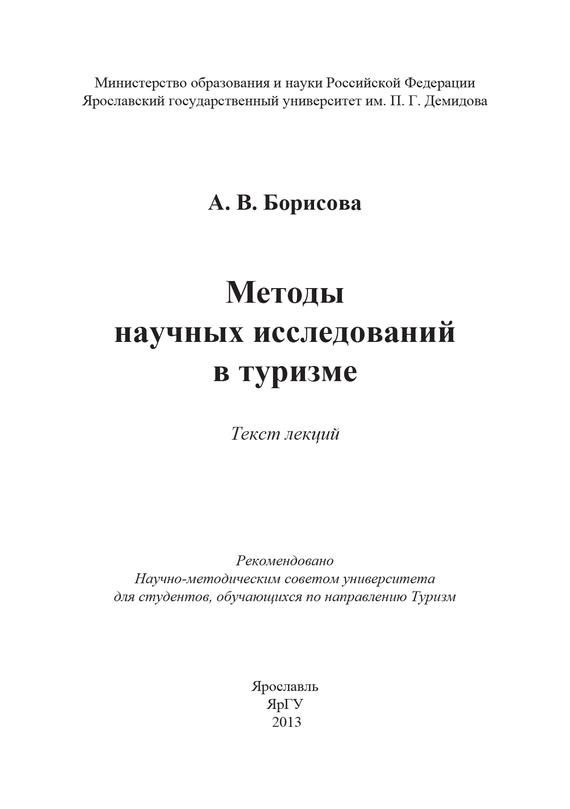 А. В. Борисова Методы научных исследований в туризме галина сологубова моделирование логистических стратегий в туризме