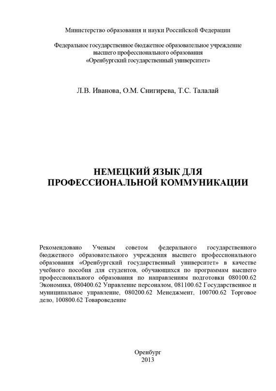 Л. В. Иванова бесплатно
