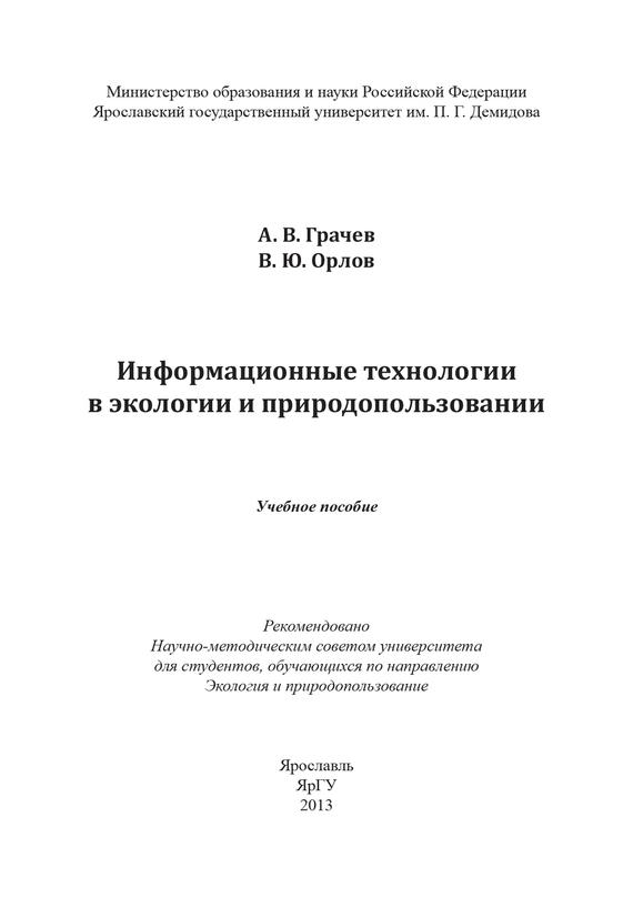 Александр Грачев Информационные технологии в экологии и природопользовании экономика природопользования