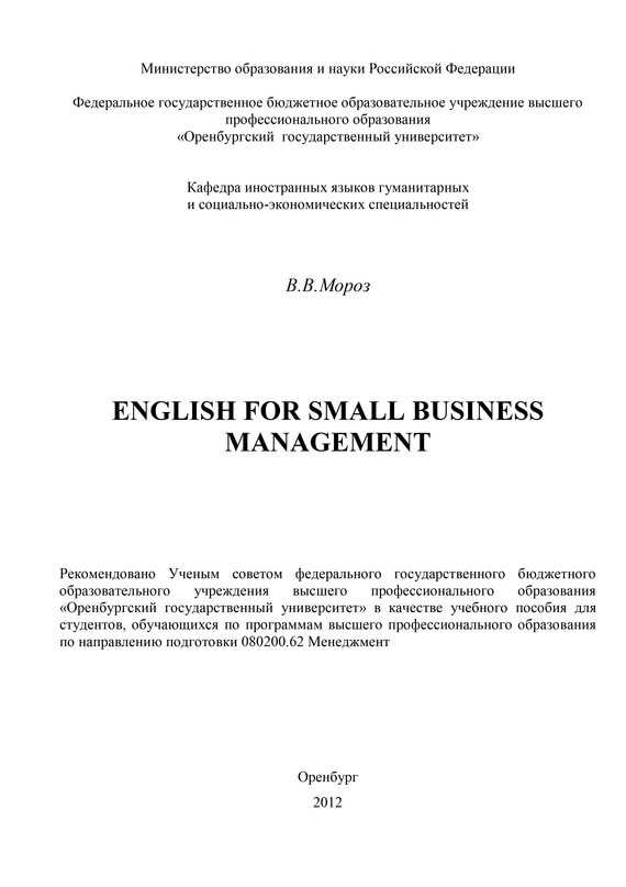 В. В. Мороз English for Small Business Management hospitality business учебное пособие