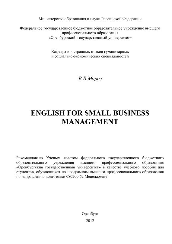 Виктория Мороз - English for Small Business Management