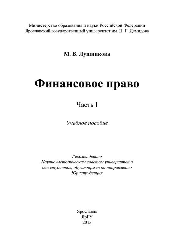 Марина Лушникова - Финансовое право. Часть I