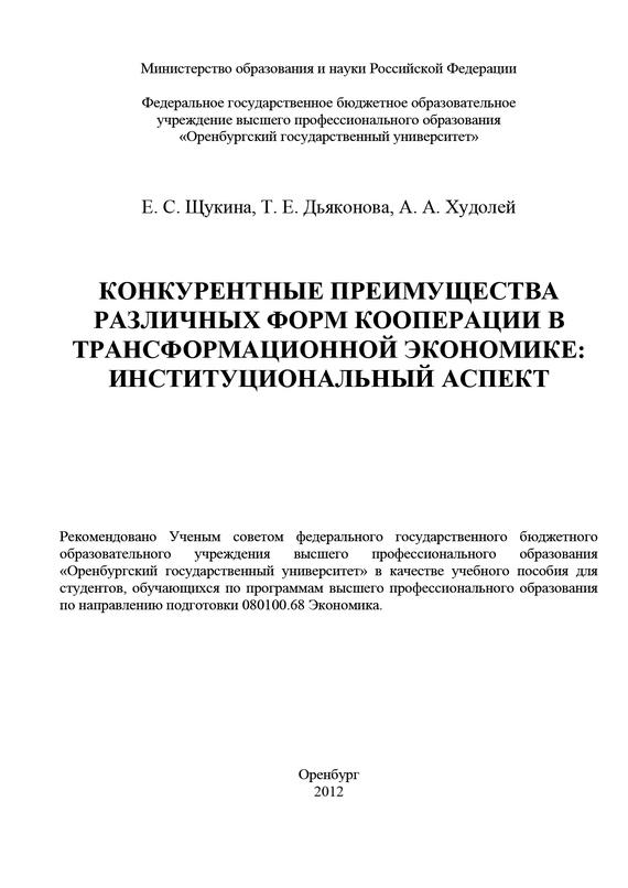 Конкурентные преимущества различных форм кооперации в трансформационной экономике: институциональный аспект