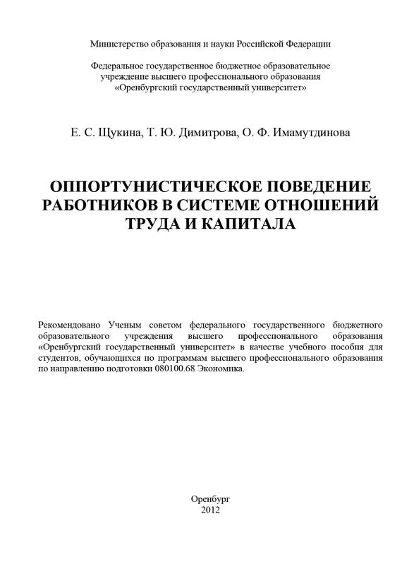 Е. С. Щукина