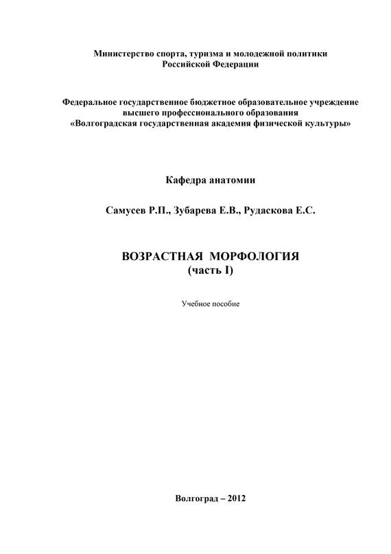 Р. П. Самусев Возрастная морфология. Часть I с л кабак морфология человека