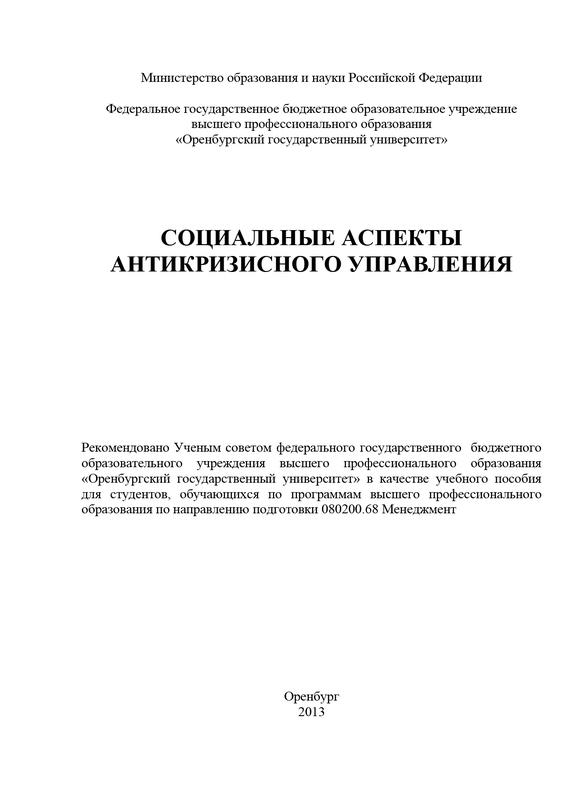 Коллектив авторов Социальные аспекты антикризисного управления коллектив авторов основы социальной политики