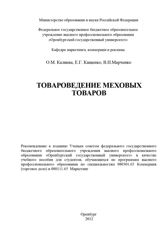 О. М. Калиева Товароведение меховых товаров