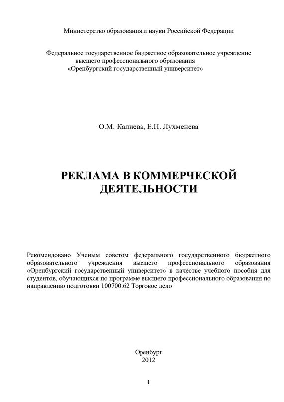 О. М. Калиева Реклама в коммерческой деятельности связь на промышленных предприятиях