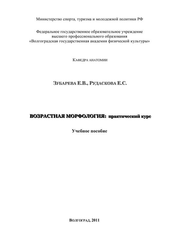 Е. В. Зубарева Возрастная морфология: практический курс с л кабак морфология человека