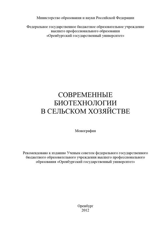 Коллектив авторов - Современные биотехнологии в сельском хозяйстве