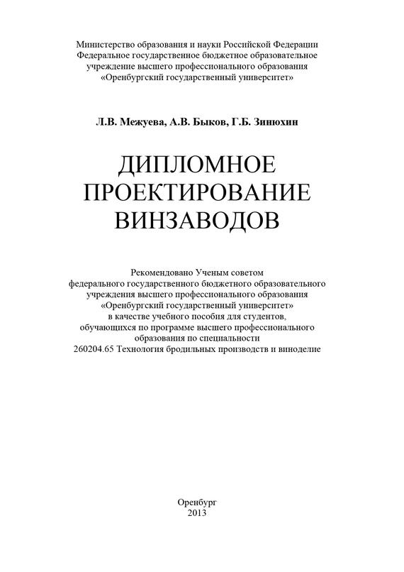 Л. В. Межуева Дипломное проектирование винзаводов коровин в конец проекта украина