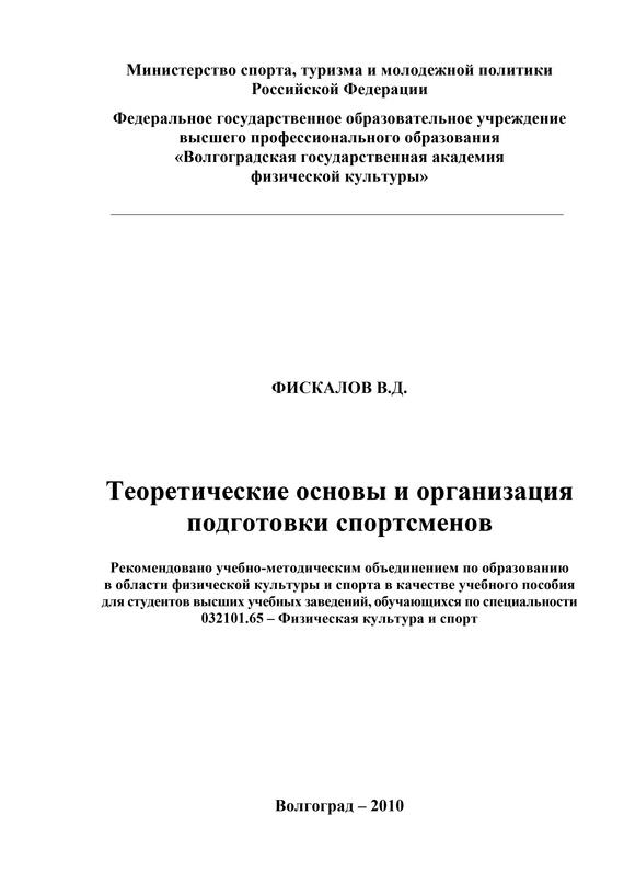 В. Д. Фискалов бесплатно