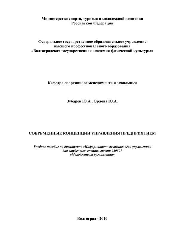 Ю. А. Орлова Современные концепции управления предприятием александр соловьев 0 страсти по спорту