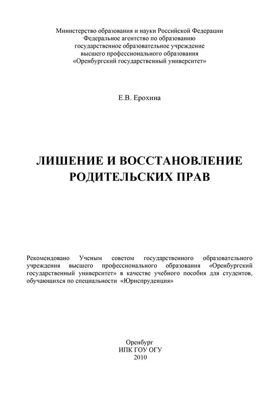 Е. В. Ерохина бесплатно