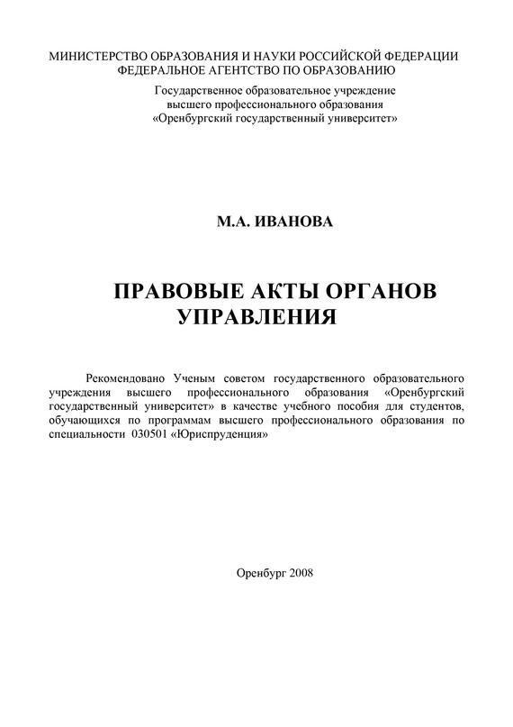 М. А. Иванова Правовые акты органов управления