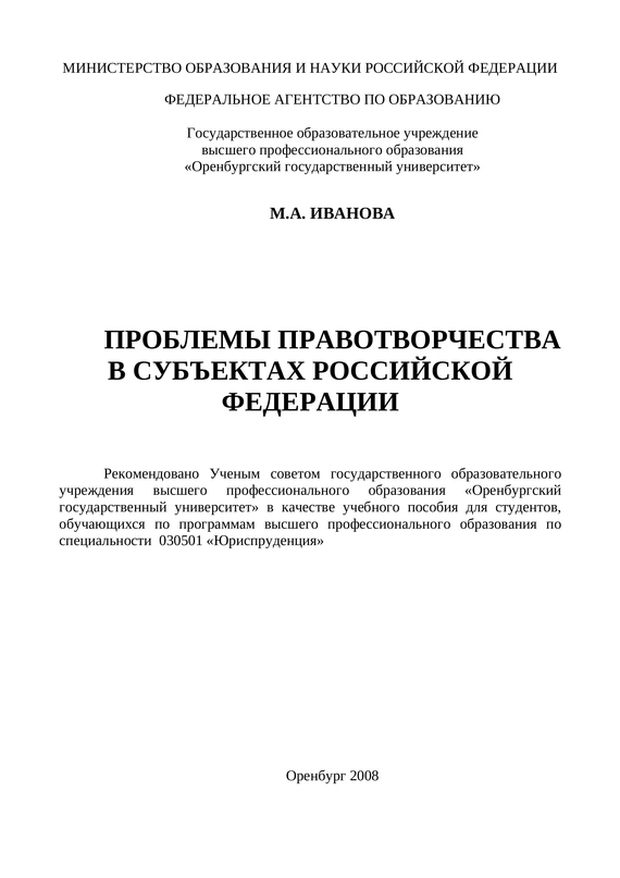 М. А. Иванова бесплатно