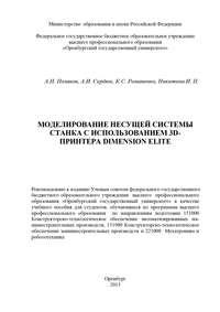 Никитина, И. П.  - Моделирование несущей системы станка с использованием 3D-принтера Dimension Elite
