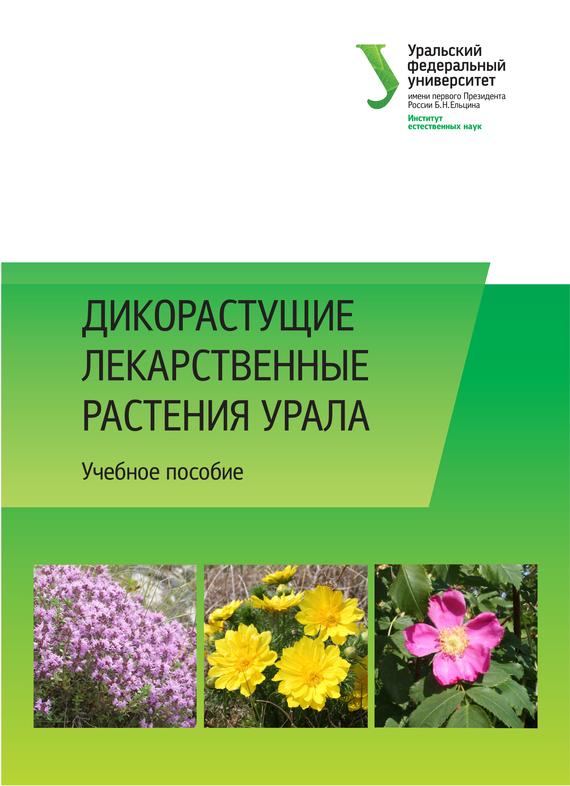 Коллектив авторов Дикорастущие лекарственные растения Урала