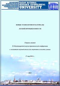 - Новые технологии и материалы легкой промышленности: IX Международная научно-практическая конференция
