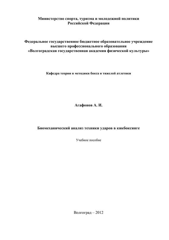 А. И. Агафонов Биомеханический анализ техники ударов в кикбоксинге