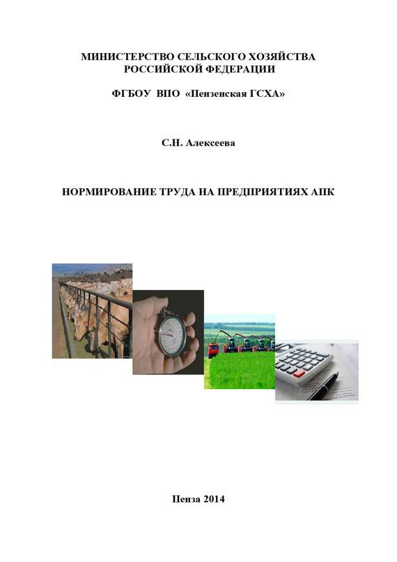 С. Н. Алексеева Нормирование труда на предприятиях АПК связь на промышленных предприятиях