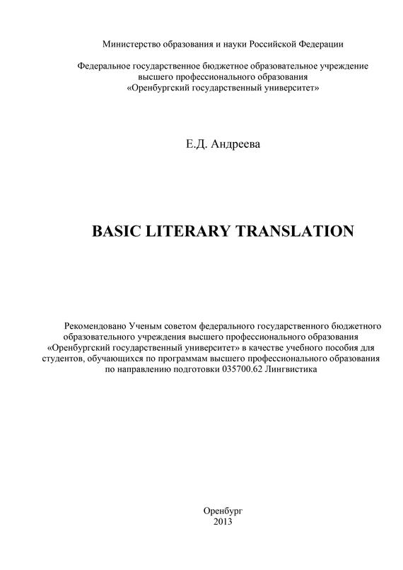 Е. Д. Андреева Basic literary translation измерение семантико структурной аналогичности оригинала и перевода
