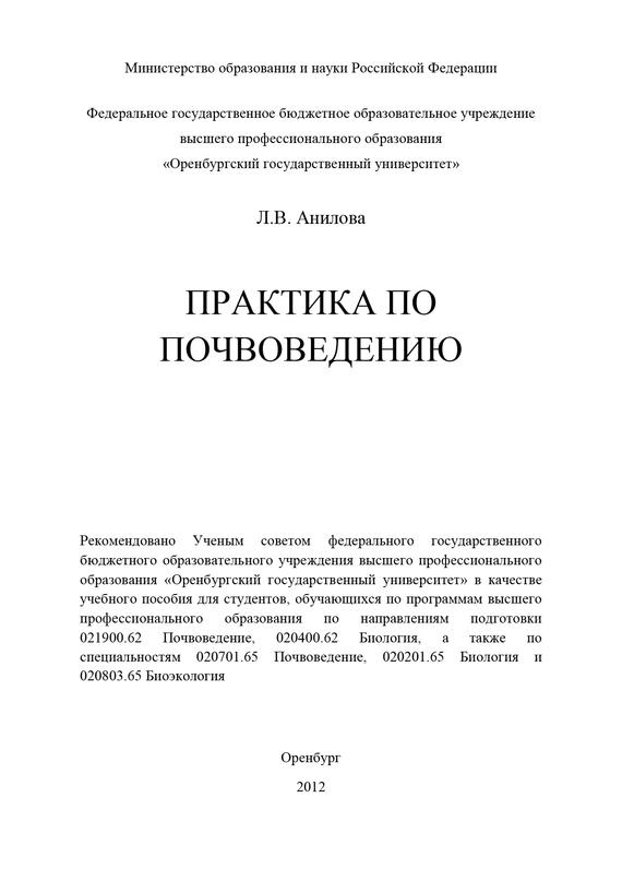Л. В. Анилова Практика по почвоведению николай игнатьев общее почвоведение