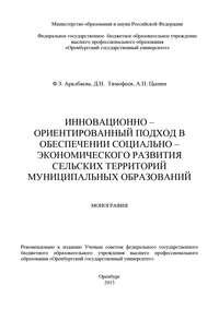 Аралбаева, Ф. З.  - Инновационно-ориентированный подход в обеспечении социально-экономического развития сельских территорий муниципальных образований