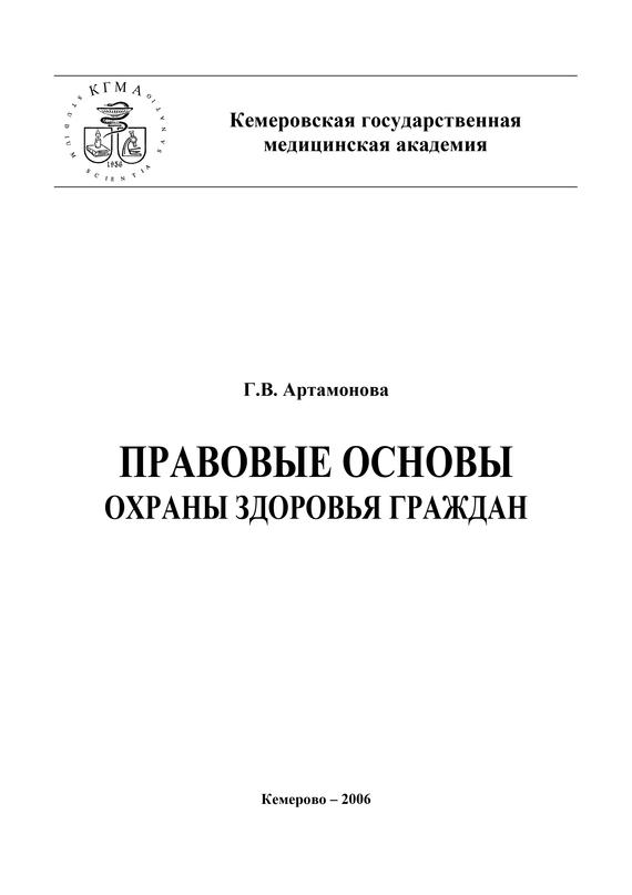 Г. В. Артамонова Правовые основы охраны здоровья граждан дехтярь г правовые основы бизнеса учебное пособие