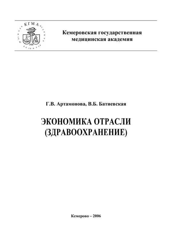 Г. В. Артамонова Экономика отрасли (здравоохранение)