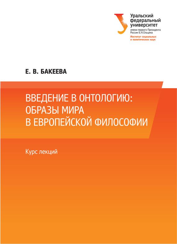 захватывающий сюжет в книге Е. Бакеева