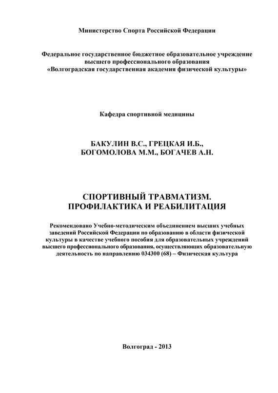 М. Богомолова, Владимир Бакулин - Спортивный травматизм. Профилактика и реабилитация