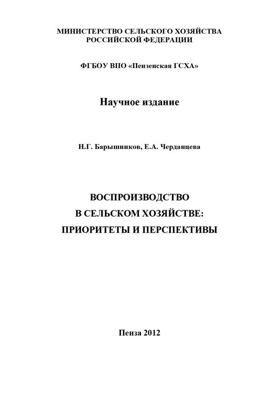 Н. Г. Барышников Воспроизводство в сельском хозяйстве: приоритеты и перспективы