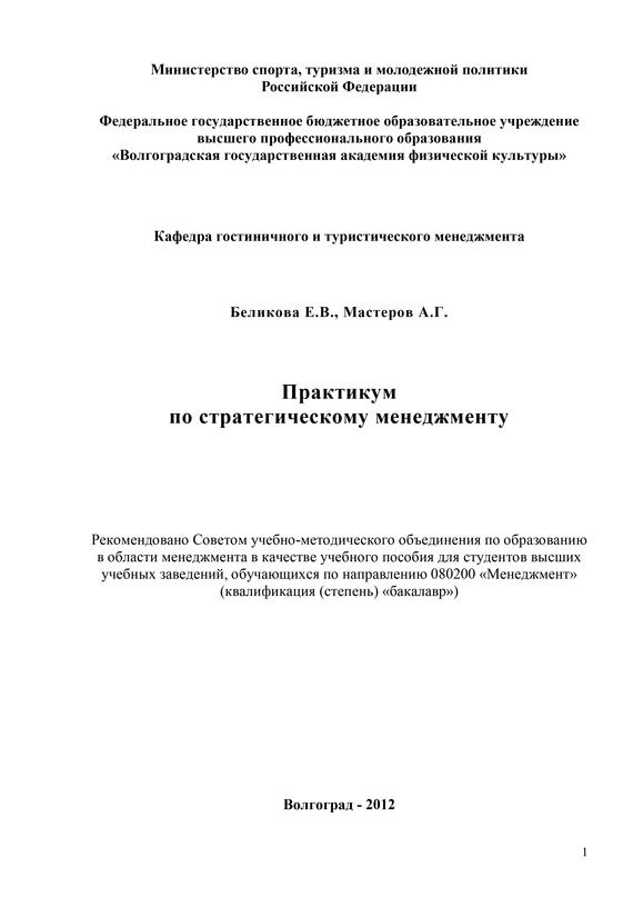 Е. В. Беликова Практикум по стратегическому менеджменту