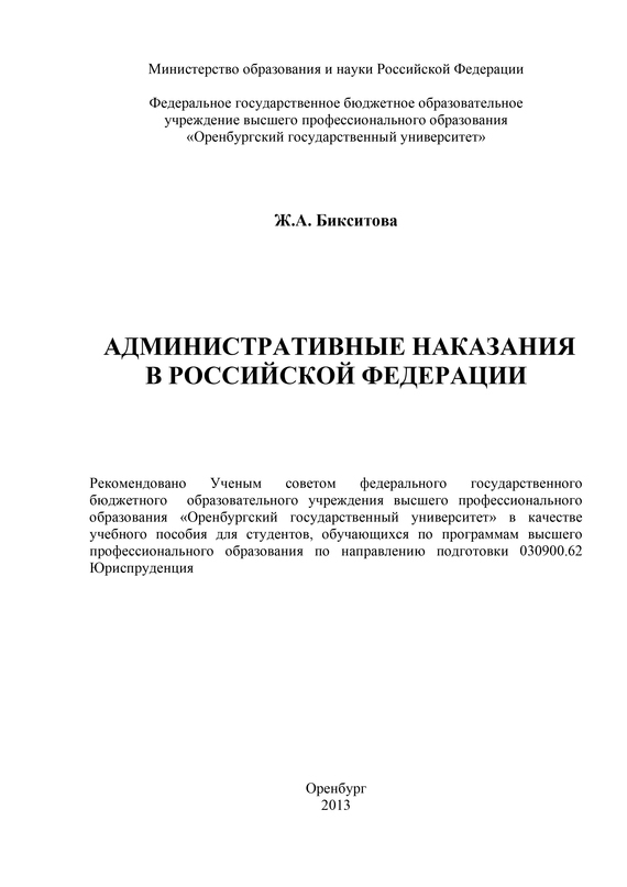 Ж. А. Бикситова Административные наказания в Российской Федерации латюд ж а в тисках бастилии