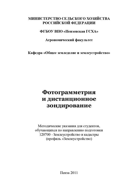 цены С. В. Богомазов Фотограмметрия и дистанционное зондирование