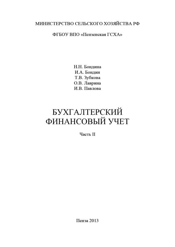 Коллектив авторов - Бухгалтерский финансовый учет. Часть 2
