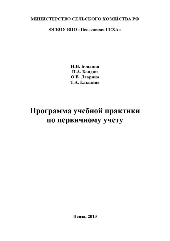 Обложка книги Программа учебной практики по первичному учету, автор Бондин, И. А.