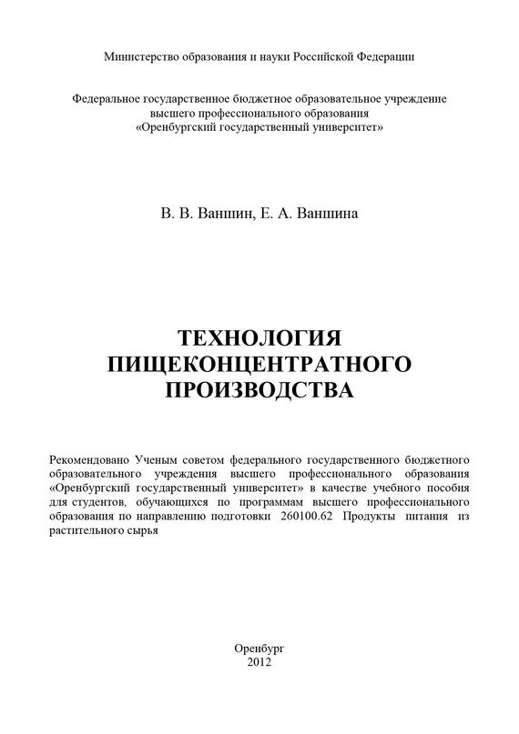 занимательное описание в книге В. В. Ваншин