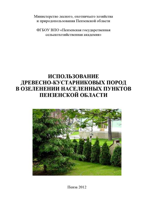 Коллектив авторов Использование древесно-кустарниковых пород в озеленении населенных пунктов Пензенской области товары для детей