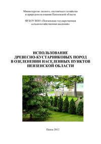 авторов, Коллектив  - Использование древесно-кустарниковых пород в озеленении населенных пунктов Пензенской области