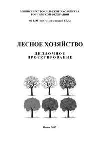 авторов, Коллектив  - Лесное хозяйство. Дипломное проектирование