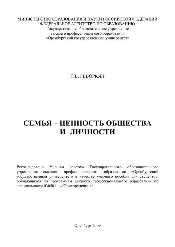 Татьяна Геворкян - Семья – ценность общества и личности