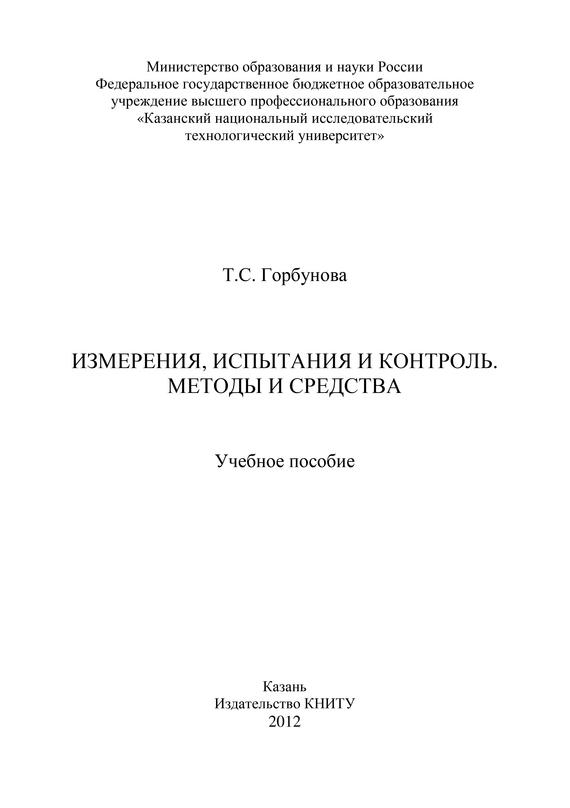 Т. Горбунова - Измерения, испытания и контроль. Методы и средства