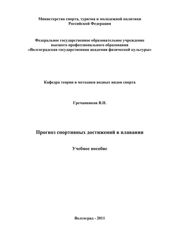 Вениамин Гречанников - Прогноз спортивных достижений в плавании