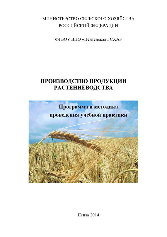 Н. Д. Агапкин Производство продукции растениеводства плакаты по техники безопасности где