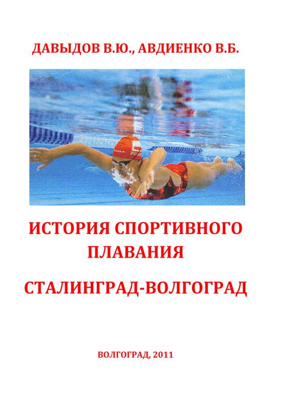 История спортивного плавания Сталинград Волгоград происходит активно и целеустремленно