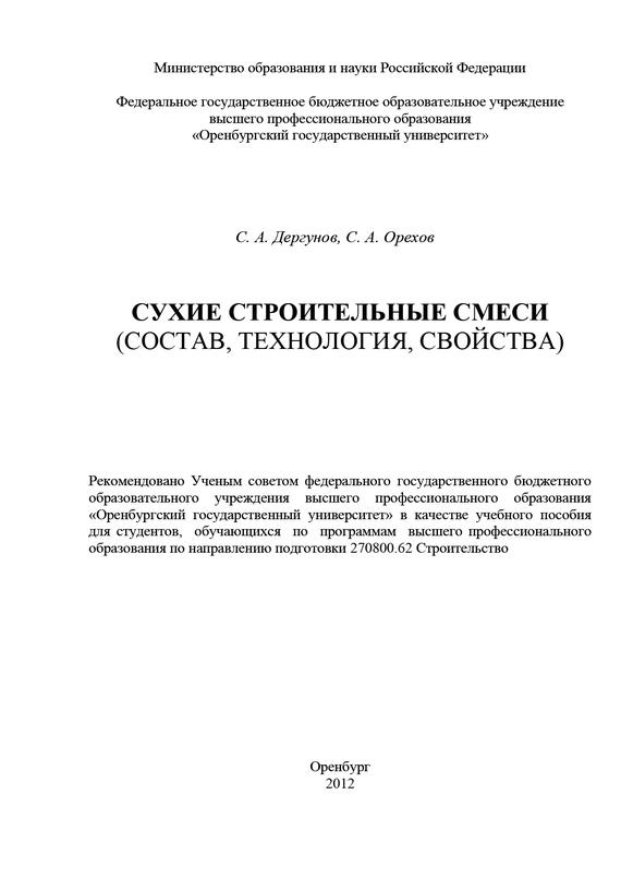 С. А. Дергунов Сухие строительные смеси (состав, технология, свойства)