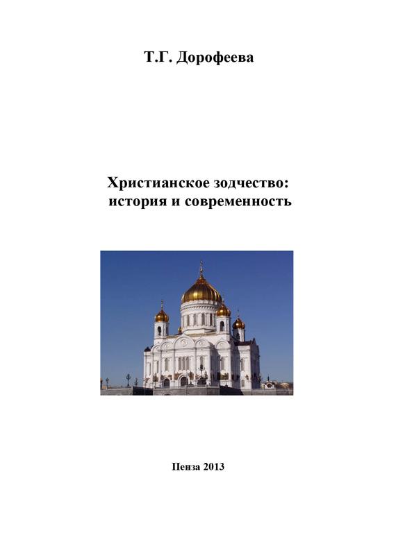 Т. Г. Дорофеева Христианское зодчество: история и современность